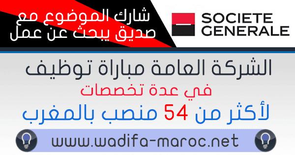 wadifa maroc concours de recrutement au maroc casablanca | Groupe Société Générale 54 poste