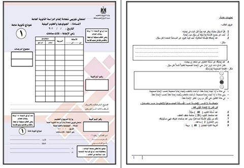 ,.نموذج امتحان تجريبي جولوجيا #الثانوية العامة نظام #بوكليت #booklet