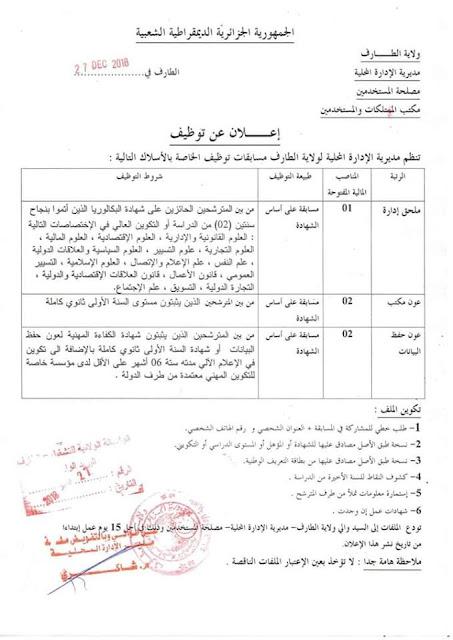 إعلان عن توظيف في مديرية الادارة المحلية لولاية الطارف  -- ديسمبر 2018