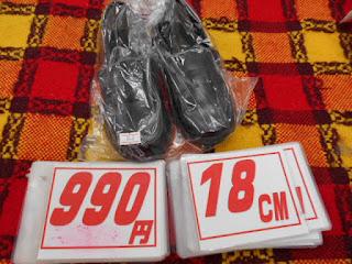 ケン&ウイナー フォーマルシューズ 990円 18センチ 黒
