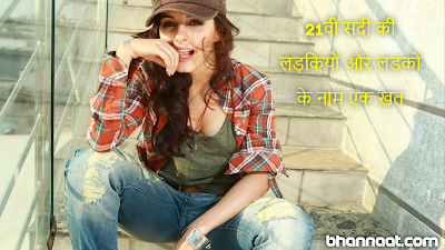 A Letter To Modern Girls And Boys In Hindi
