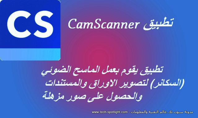 تحميل برنامج كام سكانرCamScanner الماسح الضوئي لتصوير المستندات للاندرويد والايفون اصدار2018