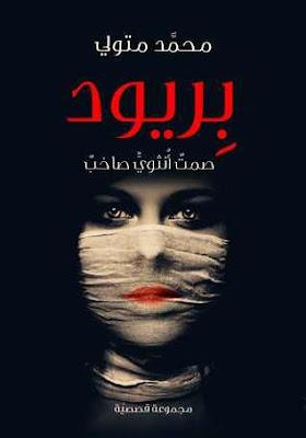 تحميل رواية بريود pdf محمد متولي
