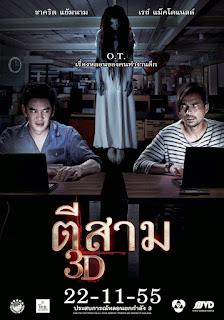 3 A.M. 3D (2012) ตีสาม