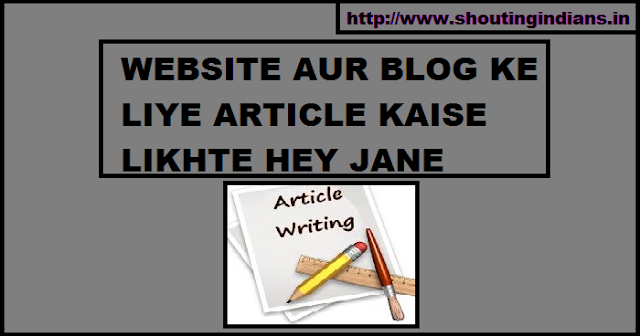 BLOGGER ME ARTICLE OR POST LIKHNE KA TARIKA