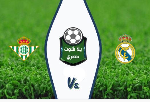 مشاهدة مباراة ريال مدريد وريال بيتيس بث مباشر