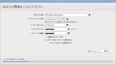 linuxbean 16.04