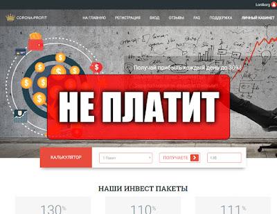 Скриншоты выплат с хайпа corona-profit.com