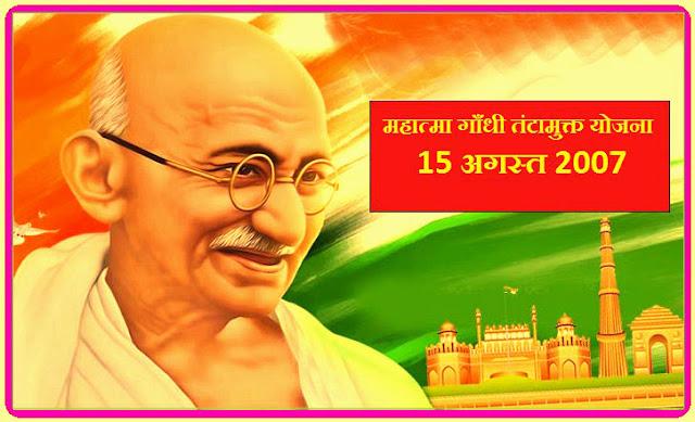 Imformation about Mahatma Gandhi Tanta Mukti Yojana