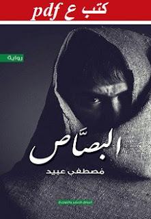 تحميل رواية البصاص pdf مصطفى عبيد