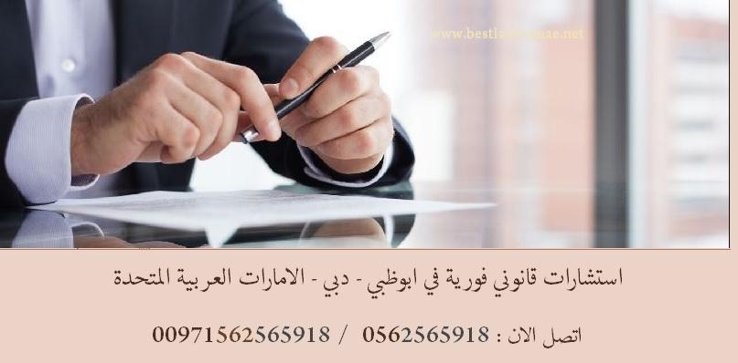 استشارات قانونية ابوظبي