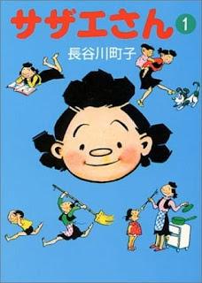 تقرير أنمي السيدة سازا Sazae-san