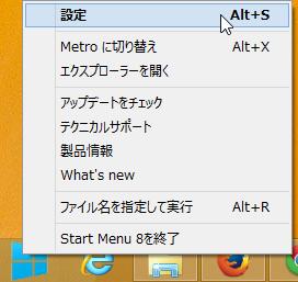 Windows 8.1 にアップデート -4