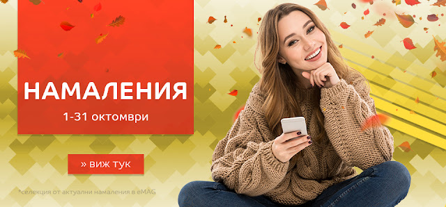 Есенни Намаления и Разпродажби Октомври 2018 в еМАГ