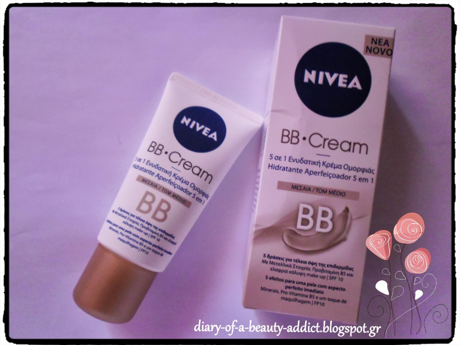 Nivea BB Cream/ΜΕΣΑΙΑ