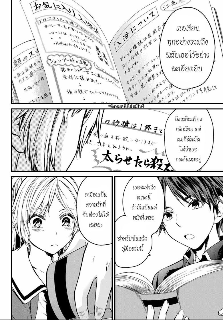 Ojousama no Shimobe - หน้า 19