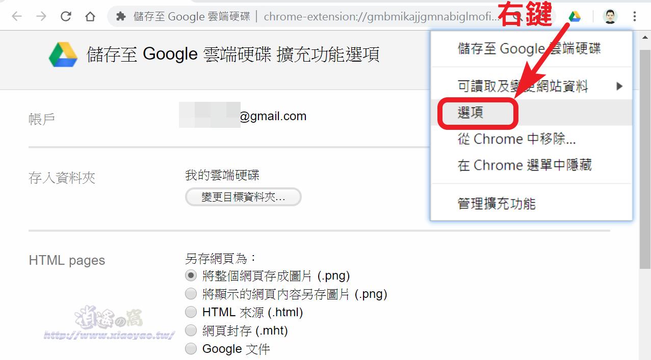 儲存至 Google 雲端硬碟擴充功能