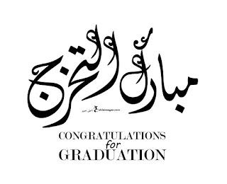 صور تخرج 2019 تهنئة مبارك التخرج