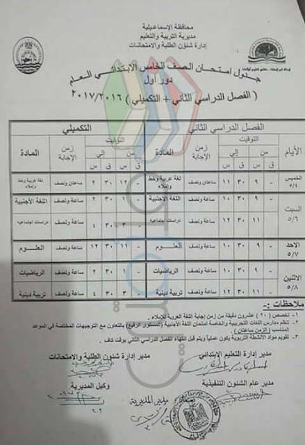 جدول امتحانات الصف الخامس الابتدائي 2017 الترم الثاني محافظة الاسماعيليه