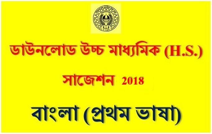 Download Higher Secondary Suggestion 2018 | Bengali