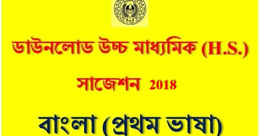 MY QUESTION PAPER: Download Higher Secondary Suggestion 2018 | Bengali Suggestion 2018 | Exclusive Last Minute Suggestion by Deepankar Banerjee | H.S. Examination 2018 | WBCHSE