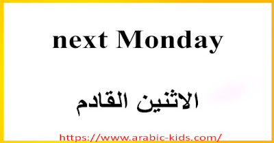 next Monday    الاثنين القادم