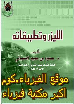 كتاب اساسيات فيزياء الليزر وتطبيقاته pdf عربي