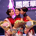 [Coverage] Miss Astro Chinese International Pageant 2016 (Astro國際華裔小姐競選 2016)