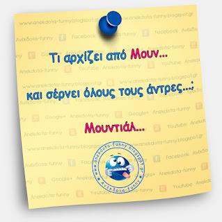 Μουντιάλ