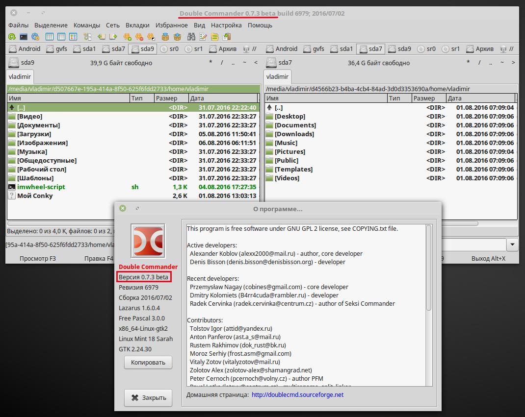 compizomania: Установить файловый менеджер Double Commander в Ubuntu