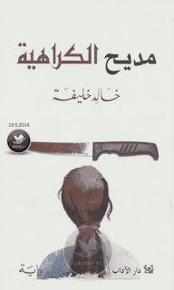 تحميل رواية مديح الكراهية PDF خالد خليفة