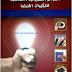 تحميل كتاب الدوائر الكهربية الأساسية للتركيبات المنزلية pdf