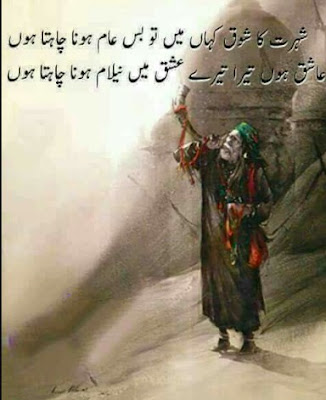 Poetry | Urdu Poetry | Sufi Poetry | Sufi Shayari | 2 Lines Poetry | Poetry Pics | Poetry images - Urdu Poetry World,Urdu poetry about friends, Urdu poetry about death, Urdu poetry about mother, Urdu poetry about education, Urdu poetry best, Urdu poetry bewafa