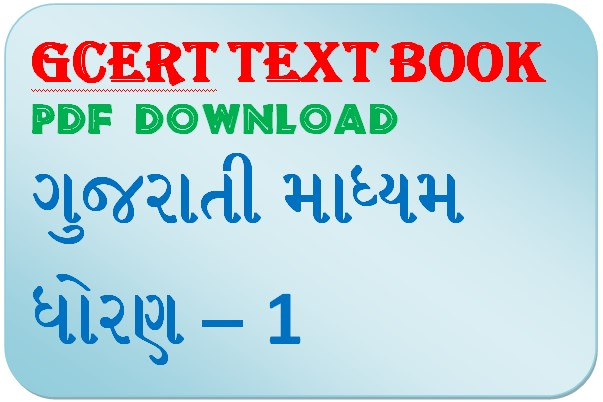 GCERT Text Download Std 1