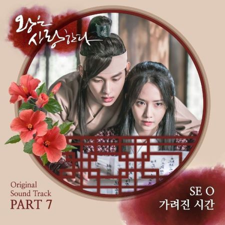 Chord : SE O (세오) - Hidden Time (가려진 시간) (OST. The King in Love)
