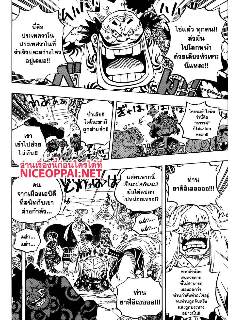 One Piece 934 TH