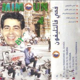 Mimoun El Oujdi-El kia f telephone