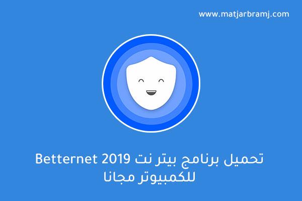 تحميل برنامج بيتر نت Betternet 2019 للكمبيوتر مجانا