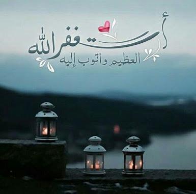 Jangan Keliru! Tulisan Astagfirullahaladzim Bahasa Arab