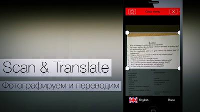 تطبيق-Scan-Translate-للترجمة-علي-الآيفون