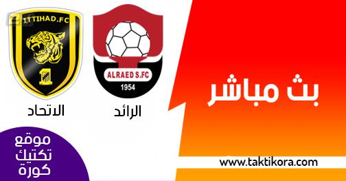 مشاهدة مباراة الاتحاد والرائد بث مباشر لايف 15-02-2019 الدوري السعودي