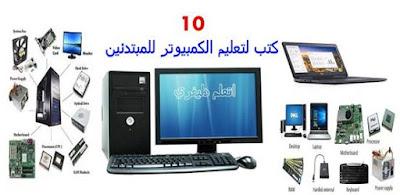 10كتب لتعليم الكمبيوتر للمبتدئين pdf