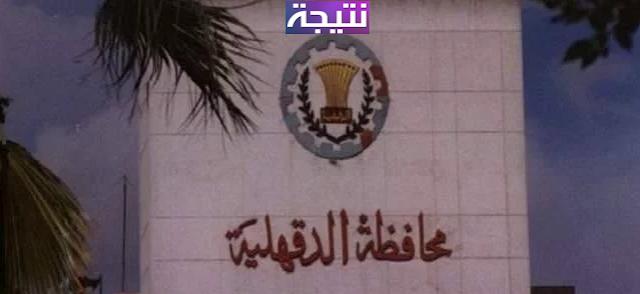 موعد وجدول امتحانات محافظة الدقهلية الترم الأول 2017-2018 ابتدائى - اعدادي - ثانوي