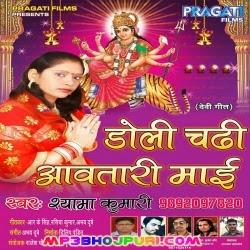 Doli Chadi Aawatari Maai - Bhojpuri music album