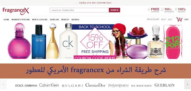 شرح طريقة الشراء من fragrancex الأمريكي للعطور