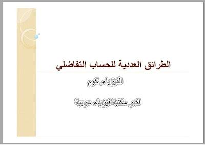 تحميل كتاب الطرائق العددية في التفاضل العددي pdf برابط مباشر