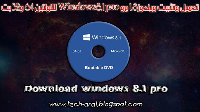 تحميل وتثبيت ويندوز8.1 برو Windows8.1 pro للنواتين 64 و32 بت