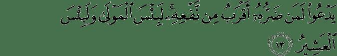 Surat Al Hajj ayat 13