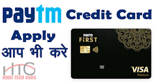 Paytm First Credit Card Apply Kaise Kare