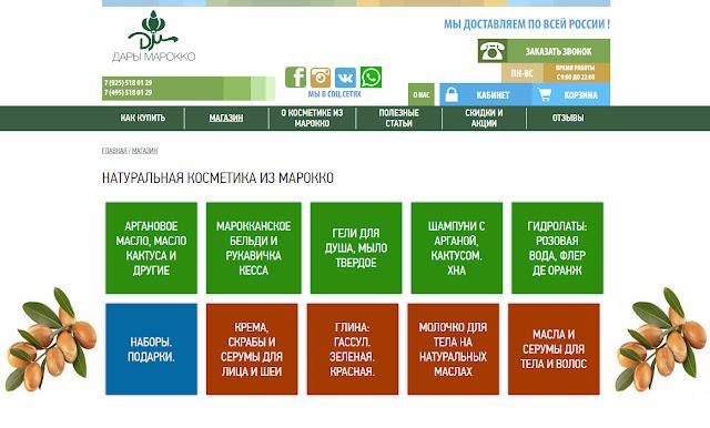 Скриншот сайта Дары Марокко
